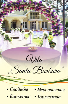 Вилла Санта Барбара